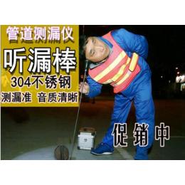 株洲市自来水听音杆 听漏棒管道测漏仪查漏器漏水检测仪