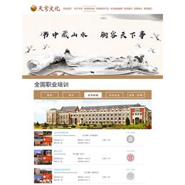 乐合天下网站建设公司(图)-济宁网站制作-济宁网站