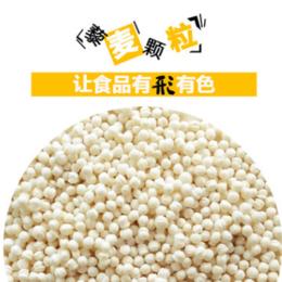 谷物棒用品 膨化藜麦粒 代餐棒 营养代餐粉原料