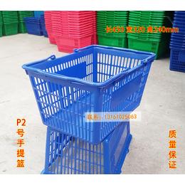 供应厂家直销P2号加厚手提篮超市购物筐450乘320乘240
