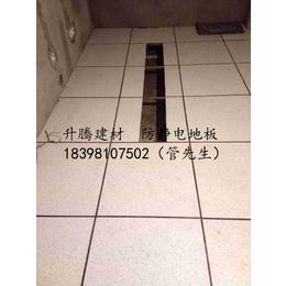 船山导电型防静电板无边地板弱电控制室销售