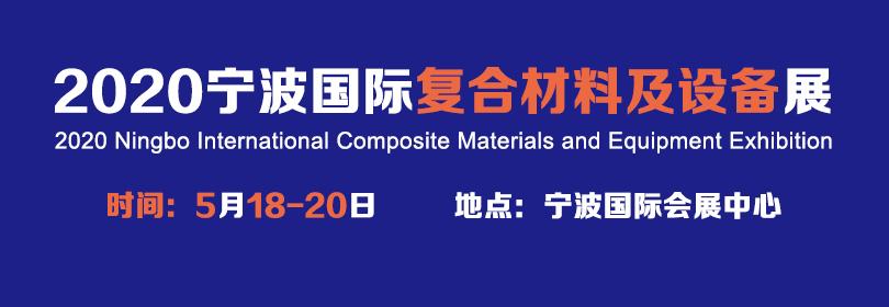 2020宁波国际复合材料及加工qy8千亿国际展览会