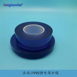 PVC材质透明保护膜 浪淘沙PVC静电保护膜供应 全国包邮