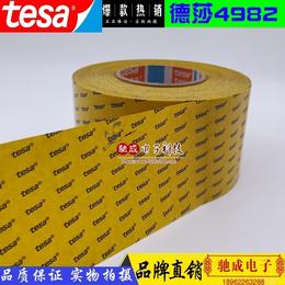 厂家供货 德莎TESA4576 金属粘接 电池组固定双面胶