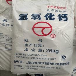 魔芋豆腐皮蛋用食品凝固剂氢氧化钙熟石灰生产厂商