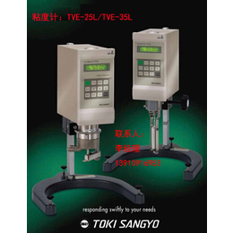 日本TOKISANGYO东机产业TVE-25L粘度计