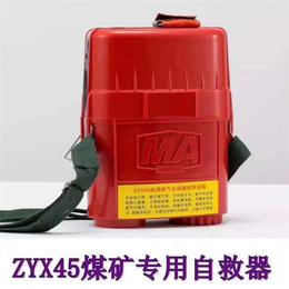 金诚ZYX45自救器厂家直销低价特卖氧气自救器