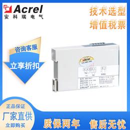 厂家供应安科瑞BM直流电流隔离器