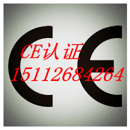 福州ce<em>认证</em>机构 <em>EMC</em>检测