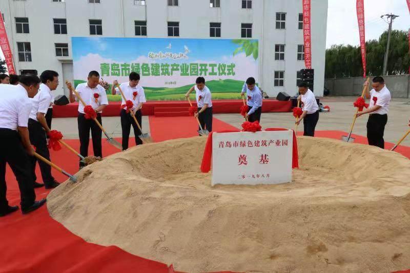 总投资20亿!青岛绿色建筑产业园正式开工建设