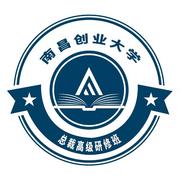 南昌創業大學