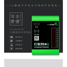 充电站价格-芜湖山野投币充电站-智能充电站价格