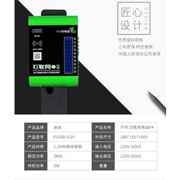 阜阳电动车充电站-芜湖山野十路充电站(图)-投币电动车充电站