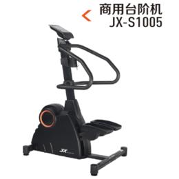 JX-S1005商用台阶机