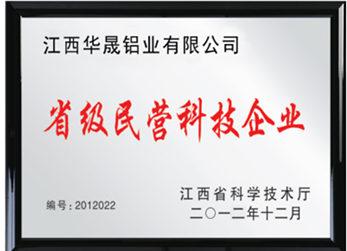 省级民营科技企业