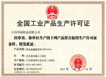全国工业足球平台开户生产许可证