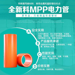 青岛MPP电力管生产厂家+要求质量+安装服务
