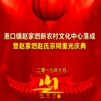 赵家垇赵氏宗祠落成庆典