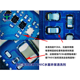 PCBA清洗剂销售-为思电子有限公司-PCBA清洗剂