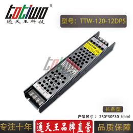 DC12V120W可控硅调光电源通天王恒压0-10V