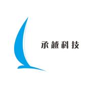 深圳承越科技有限公司