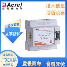 安科瑞AFPM3-2AVM消防电源监控模块
