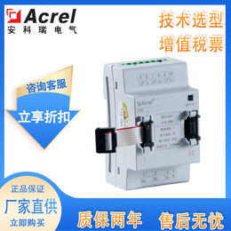 消防设备电源监控模块AFPMT监测1路三相交流电压