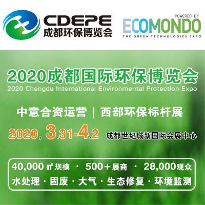 2020第16届四川成都国际环保博览会 成都环保展