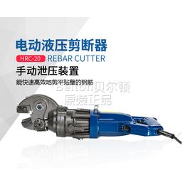 杭州欧盾手拿钢筋切断机剪断器 BE-HRC-20 厂家直销