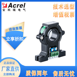 厂家供应安科瑞开环霍尔电流传感器功能选型价格