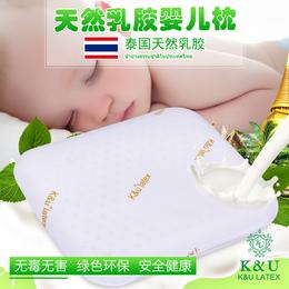 泰国KU进口乳胶枕婴儿枕防螨抗菌
