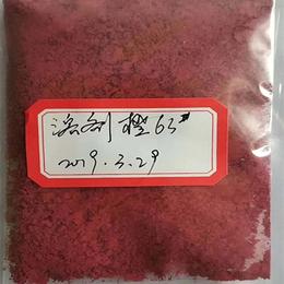 厂家直销溶剂染料溶剂橙GG荧光橙GG63橙 塑胶行业用