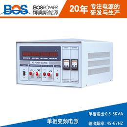 博奥斯厂家直销变频电源500VA