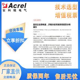 实力厂家供应山东济南工业企业用电量监控系统