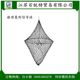 船用白昼信号球绳粗1.5MM 圆锥体 菱形信号球