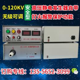 宏昇水油型静电发生器 12万伏静电