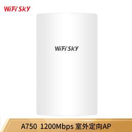 A750室外大功率定向无线AP千兆室外AP WIFI覆盖基站