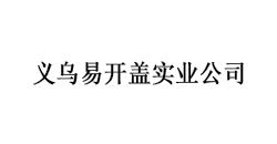 义乌易开盖实业公司