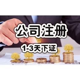 吴江公司注册 个体户注册 国地税报到等 代理记账变更注销服务