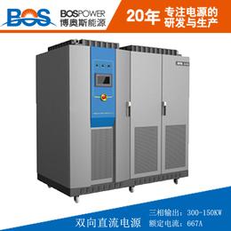 博奥斯厂家直销双向直流电源300KW价格优惠