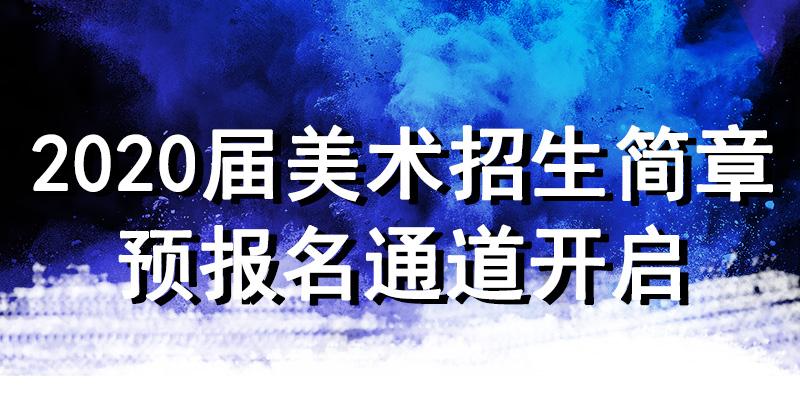 【丹青筑梦】2020届美术招生简章 预报名通道开启