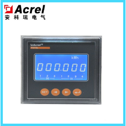 安科瑞PZ72L-E-C 单相电能表 带RS485通讯