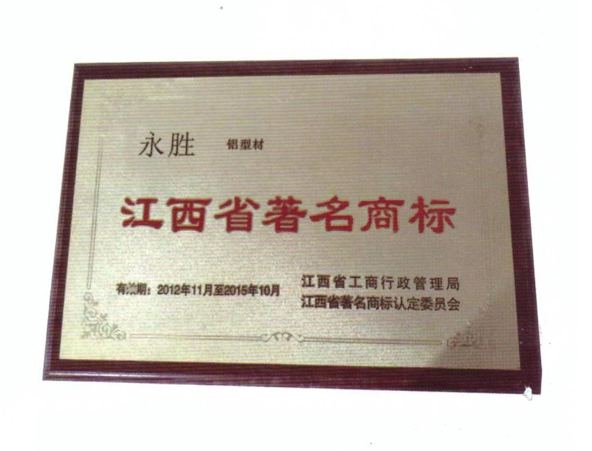 江西省著名商標
