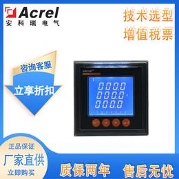 供应生产厂家安科瑞PZ72L-AI3三相电流表液晶批发价格缩略图