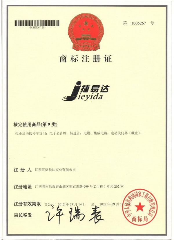 捷易达商标注册证