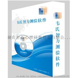 河南韦氏智力测试软件批发价格