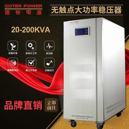 固特电源三相稳压器380V电力无触点稳压器高精度SBW