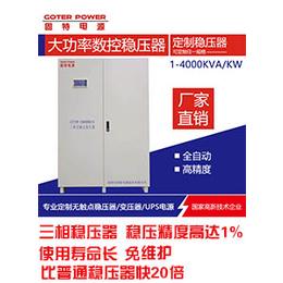 无触点稳压器SBW500KVA三相稳压器 大功率稳压电源