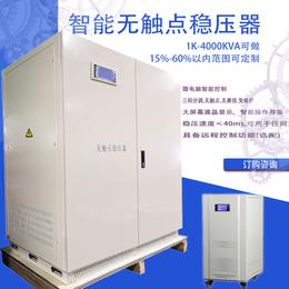 电力补偿稳压器三相GTZW1000kva交流电源380V固特