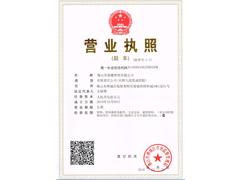 公司营业执照 证书